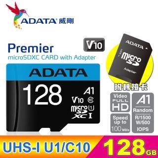 【威剛 A-DATA】microSDXC UHS-I C10/U1/V10/A1 128G 記憶卡(附轉卡)