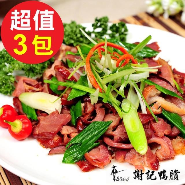 【謝記】傳統鴨賞肉-切片(3包組)