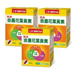 【三多】素食-葉黃素