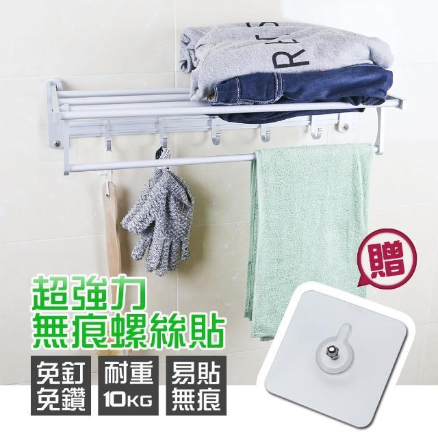 【索樂生活】太空鋁浴室無痕壁貼折疊浴巾架(衛浴收納