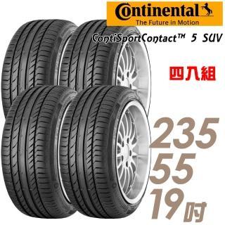 【Continental 馬牌】ContiSportContact 5 SUV 高性能輪胎_四入組_235/55/19(GLC300/Coupe專用胎_車麗屋)