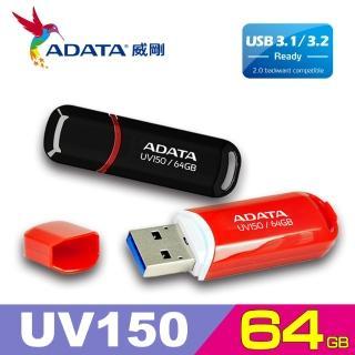 【威剛 A-DATA】UV150 USB3.1 隨身碟 64G
