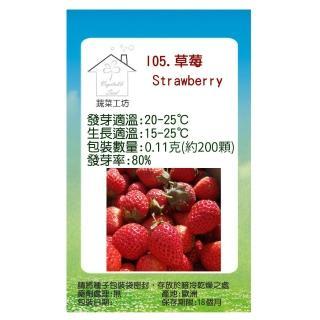 【蔬菜工坊】I05.草莓種子(阿里巴巴)