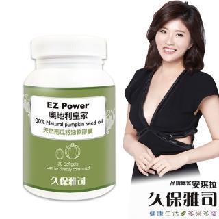 【久保雅司】EZ Power奧地利皇家100%天然南瓜籽油軟膠囊(30粒/入)