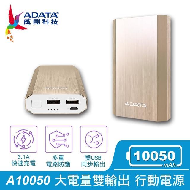 【ADATA 威剛】A10050 10050mAh 行動電源 BSMI認證(雙輸出)