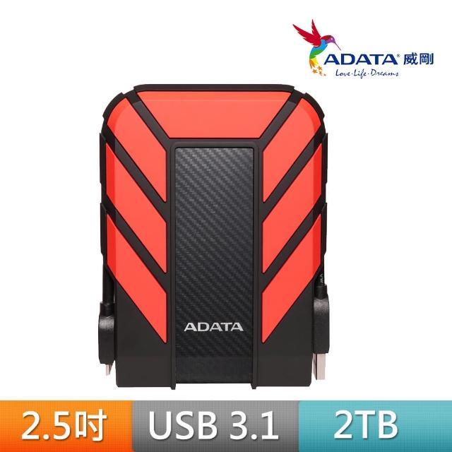 【ADATA 威剛】Durable HD710Pro 2TB USB3.1 2.5吋軍規防水防震行動硬碟(紅)