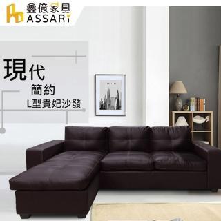 【ASSARI】莫爾時尚皮革L型沙發