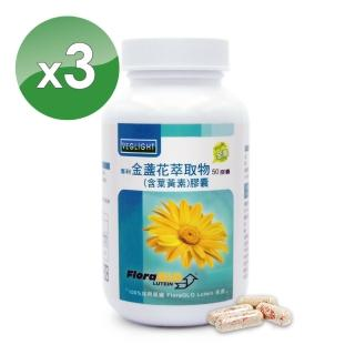 【素天堂】Kemin高效專利葉黃素5MG(3瓶分享組)