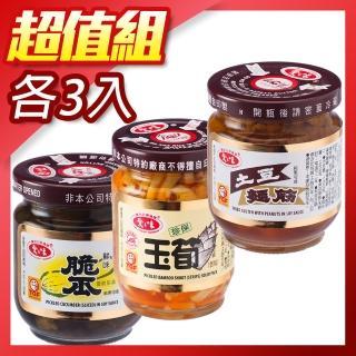 【愛之味】鮮味脆瓜+土豆麵筋+珍保玉筍(9瓶/組)