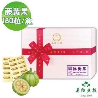 【美陸生技AWBIO】超級藤黃果萃取HCA(180粒/盒)