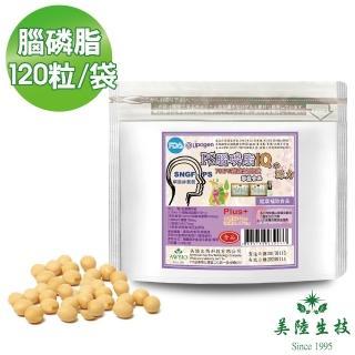 【美陸生技AWBIO】PS-SNGF腦磷脂 磷脂絲胺酸120粒/袋(聰明元素黃金配方)