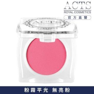 【ACTS維詩彩妝】霧面純色眼影 玫瑰粉A102