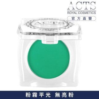 【ACTS維詩彩妝】霧面純色眼影 正綠A305