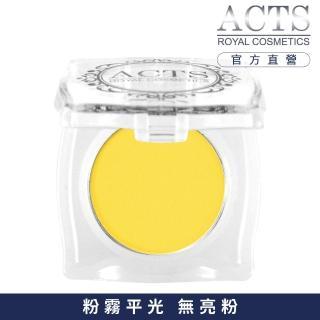 【ACTS維詩彩妝】霧面純色眼影 黃色A206