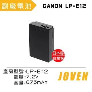 【JOVEN】CANON LP-E12 相機專用鋰電池(認證版)