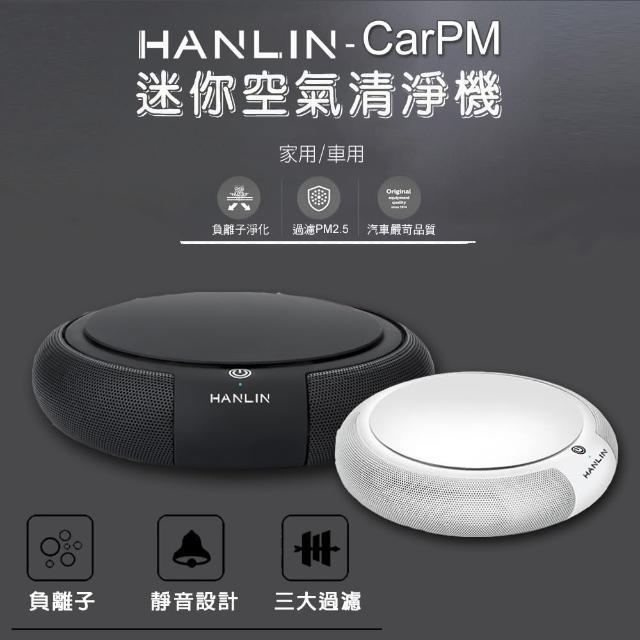 【HANLIN】CarPM 家用/車用 SGS認證 迷你空氣清淨機(適用汽車/家用/房間)