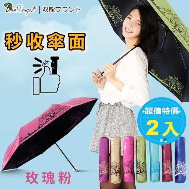 【雙龍牌】2入組_迷霧森林彩色膠易開收三折傘(抗UV降溫防曬類自動單指收晴雨傘陽傘B6016D)
