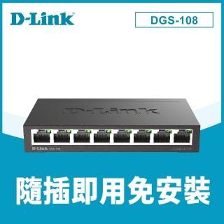 【D-LINK】DGS-108 8埠 Gigabit 桌上型 金屬外殼 10/100/1000BASE-T 超高速乙太網路交換器(金屬外殼)