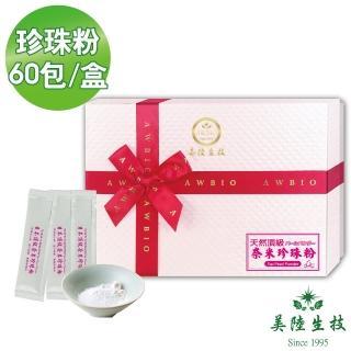 【美陸生技AWBIO】100%頂級奈米珍珠粉 18萬目 養顏美容 青春美麗 補鈣第一(60包/盒 青春美麗 養顏美容)