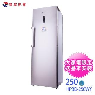【Hawrin華菱】250L◆直立式冰櫃★左開 精緻鈦(HPBD-250WY)