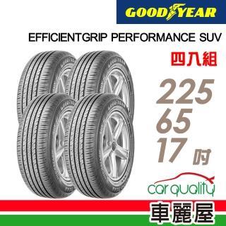 【GOODYEAR 固特異】EFFICIENTGRIP PERFORMANCE SUV 舒適休旅輪胎_四入組_225/65/17(車麗屋)