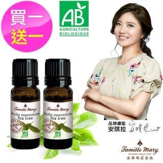 【法國瑪莉家族】茶樹精油10ml(買一送一)