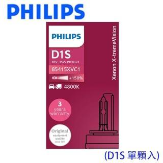 【Philips 飛利浦】PHILIPS 飛利浦HID 4800K 氙氣車燈-增亮150%D1S 單顆裝 公司貨