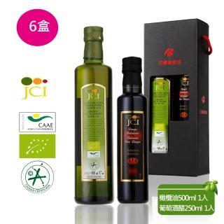 【JCI艾欖】完美油醋禮盒-特級冷壓初榨橄欖油500ml+ 12年巴薩米克葡萄酒醋250ml-6盒組