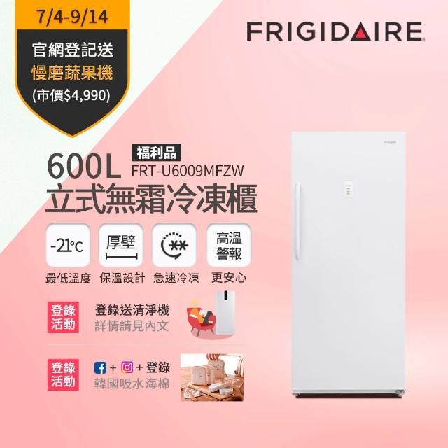 【Frigidaire 富及第】600L立式無霜冷凍櫃 FRT-U6005MFZW(贈基本安裝 夏回饋★登錄送咖啡機)