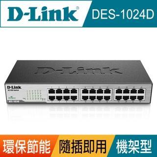 【D-Link】友訊★DES-1024D_24埠桌上型乙太網路交換器
