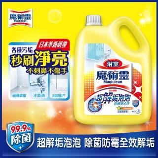 【魔術靈-新升級】浴室清潔劑 量販瓶-舒適檸檬(3800ml)