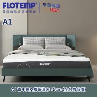 【美國Flotemp福樂添】雲朵系列床墊105*185*15CM-單人加大3.5尺