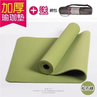 【生活良品】頂級TPE加厚彈性防滑環保瑜珈墊三件組-松石綠色(超划算!送網包背袋+捆繩!)