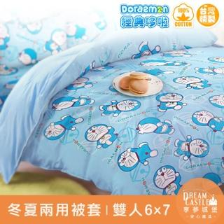 【享夢城堡】精梳棉雙人冬夏兩用被套6x7(哆啦A夢DORAEMON 經典-藍)