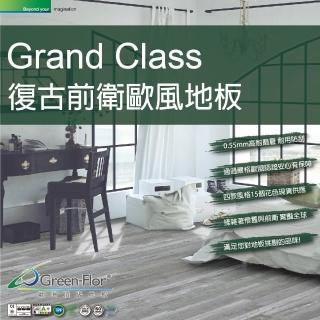 【Green-Flor 歐洲頂級地板】GRAND CLASS Harbor Selection(復古港口風情 免費到府丈量×專業施工服務)