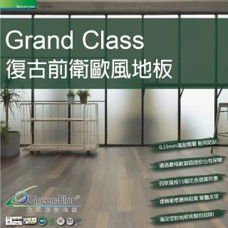 【Green-Flor 歐洲頂級地板】GRAND CLASS Gallery Selection(典雅藝廊風格 免費到府丈量×專業施工服務)