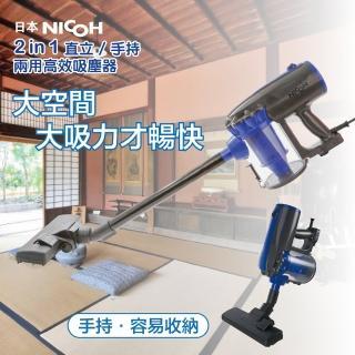 【日本NICOH】2IN1直立/手持兩用高效吸塵器(VC-700W)