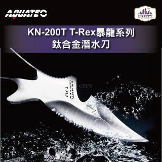 【AQUATEC】T-Rex暴龍系列 鈦合金潛水刀 Titanium 20CM(KN-200T)