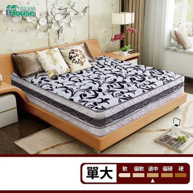 【IHouse】塔拉 舒壓五段式獨立筒床墊(單大3.5x6.2尺)
