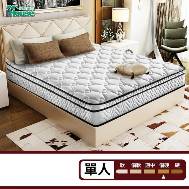 【IHouse】道森 三線硬式護邊獨立筒床墊(單人3x6.2尺)