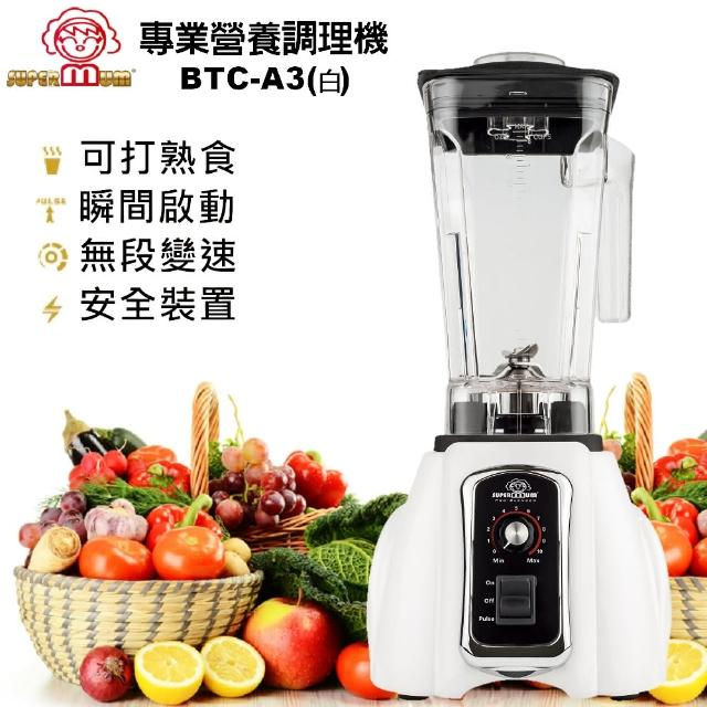 【SUPERMUM】專業營養調理機 BTC-A3 白/紅色任選(新機上市送調理杯)