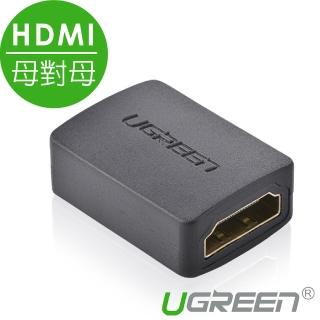 【綠聯】HDMI母對母 延長對接頭