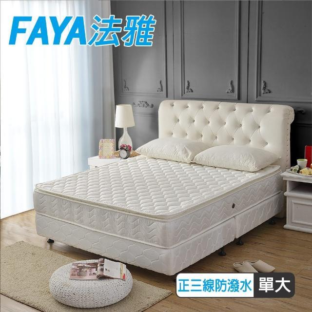 【FAYA法雅】正三線3M防潑水抗菌蜂巢式獨立筒床墊(單人3.5尺-抗菌防潑水護腰床)/