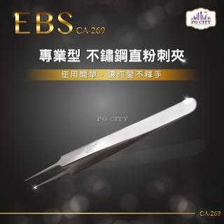 【PG CITY】EBS專業型410不鏽鋼直粉刺夾(CA-269)