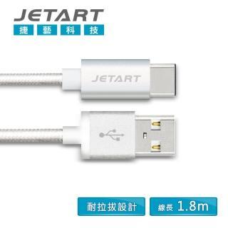【JETART】USB 2.0 A to TYPE-C 極速傳輸線 1.2米 CAC3301
