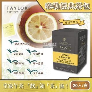 【英國泰勒茶Taylors】檸檬香橘茶 20包/盒