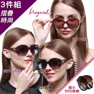 【MEGASOL】女仕折疊UV400偏光時尚大牌太陽眼鏡(輕巧摺疊便攜爆殺3件組6214ZX2+9217Z)