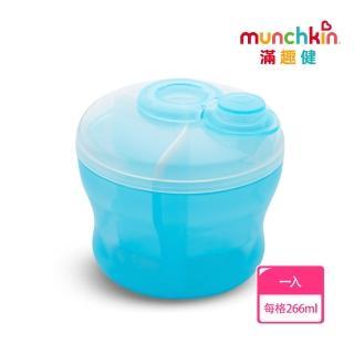【munchkin】三格奶粉分裝盒-藍
