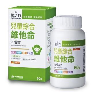 【台塑生醫醫之方】兒童綜合維他命口嚼錠(60錠/瓶)