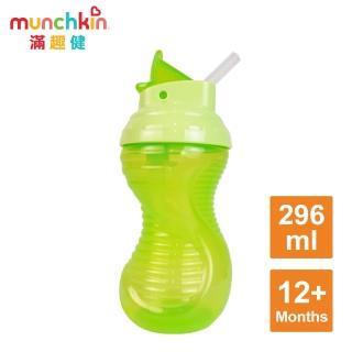 【munchkin】好握吸管防漏杯296ml-綠